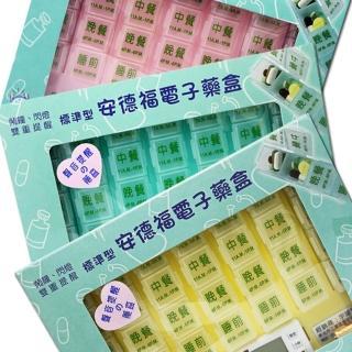 【安德福】標準型電子式藥盒(顏色隨機出貨)