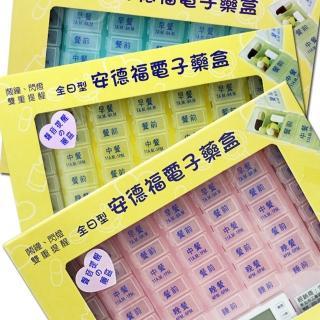 【安德福】全日型電子式藥盒(顏色隨機出貨)