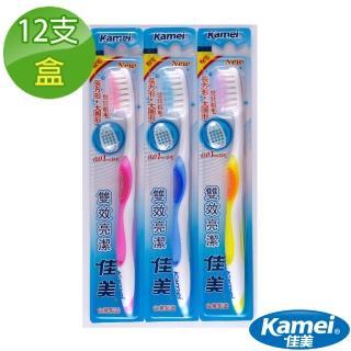 【佳美】雙效亮潔牙刷(12支/盒)