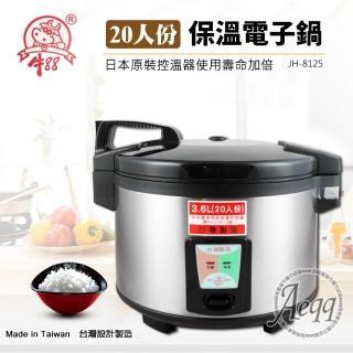 【牛88】20人份營業用電子保溫炊飯鍋(JH-8125)