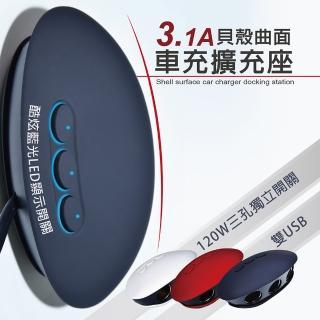 【安伯特】3.1A雙USB 貝殼曲面車充擴充座(120W 適用平板 行車紀錄器 智能管理晶片)