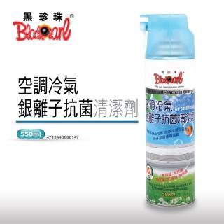 【黑珍珠】空調冷氣--銀離子抗菌清潔劑(550ml)