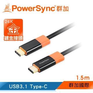 【群加 PowerSyn】Type-C TO Type-C USB 3.1 尊爵版 / 1.5M(CUBCKCR0015C)
