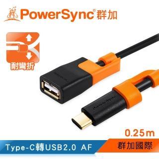 【群加 PowerSync】Type-C 抗搖擺USB2.0 AF OTG傳輸線 0.25M(CUBCEART0002)