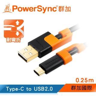 【群加 PowerSync】Type-C抗搖擺 USB2.0 AM充電傳輸線 / 0.25M(CUBCEARA0002)