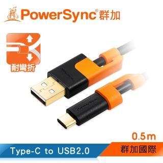【群加 PowerSync】Type-C抗搖擺 USB2.0 AM充電傳輸線 / 0.5M(CUBCEARA0005)