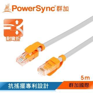 【群加 PowerSync】Cat5 100Mbps 耐搖擺抗彎折 網路線 圓線 / 5m 貝吉色(CLN5VAR8050A)