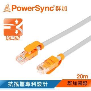【群加 PowerSync】Cat5 100Mbps 耐搖擺抗彎折 網路線 圓線 / 20m 貝吉色(CLN5VAR8200A)