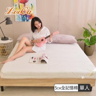 【快速到貨】LooCa特級天絲5cm全記憶床墊(單人)