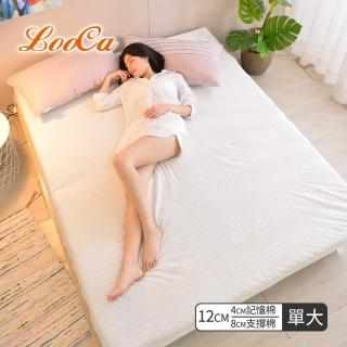 【快速到貨】LooCa特級天絲12cm釋壓記憶床墊(單大3.5尺)