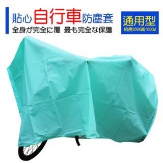【生活King】自行車防塵套(通用型)