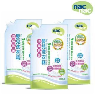 【nac nac】防蹣抗菌嬰兒洗衣精補充包(1000ml 3入)