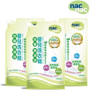 【nac nac】抗敏無添加嬰兒洗衣精補充包(1000ml 3入)