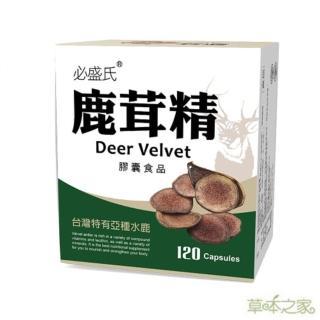【草本之家】紐西蘭鹿茸精(120粒)