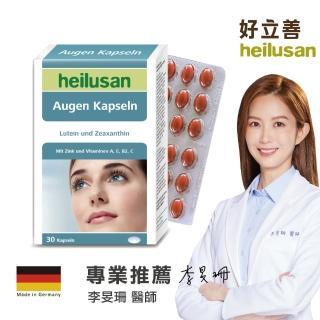 【德國Heilusan好立善】EUREYE全方位葉黃素複方軟膠囊(30粒)