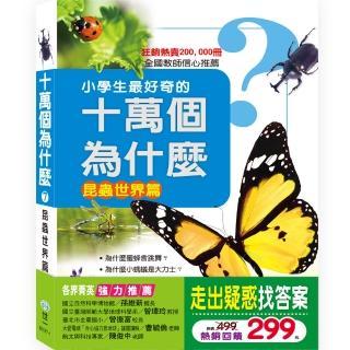 【世一】十萬個為什麼 昆蟲世界篇