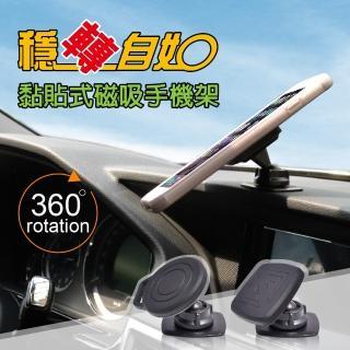 【安伯特】360度旋轉 黏貼式 磁吸手機架(磁吸 手機架 黏貼固定座 支架 車用 家用)