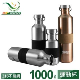 【PERFECT 理想】極緻316運動杯-1000cc(台灣製造)