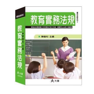 【世一】25K教育實務法規(25K)