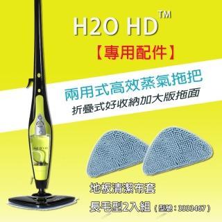 【H2O】地板清潔布套長毛型2入組(搭配H2O「超淨界」兩用式HD高效蒸氣拖把)