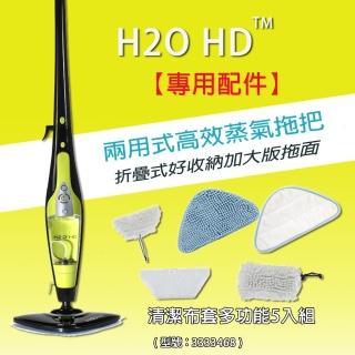 【H2O】清潔布套多功能5入組(搭配H2O「超淨界」兩用式HD高效蒸氣拖把)