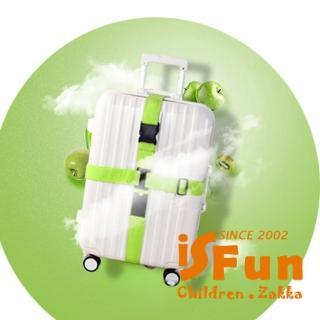 【iSFun】十字綑綁*行李箱打包帶/綠