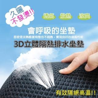 【阿莎&布魯】魔鬼氈3D透氣排水隔熱機車座墊(透氣/排熱/坐墊/椅墊/椅套)