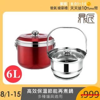 【新錸家居】304不鏽鋼-高效節能氣電兩用再煮鍋(金屬銀)