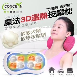 【Concern 康生】魔力寶貝法3D溫熱按摩枕-蜜桃紅 CON-1188(真人體揉捏感受)