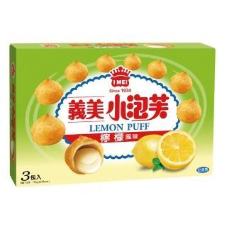 【義美】小泡芙檸檬-三入(171公克)