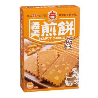 【義美】花生煎餅量販包(240公克)