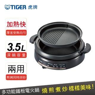 【TIGER虎牌】多功能鐵板萬用鍋3.5L(CQE-A11R_e)