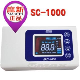 【omax】智慧型鉛酸電瓶汽機車充電器-sc1000(超值款-12H)