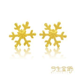 【今生金飾】冰雪智慧耳環(聖誕禮物首選)