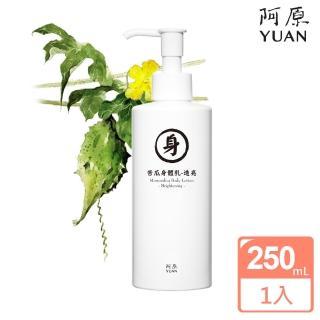 【阿原肥皂】苦瓜身體乳-透亮 250mL(嫩白透亮 彈潤保濕)
