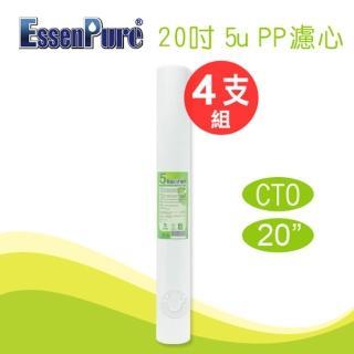 【EssenPure】20英吋5uPP濾心(4支組)