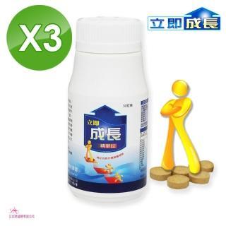 【五洲】立即成長精華錠3瓶優惠組●膠原蛋白II型+紅藻粉+B群+D3+乳鐵蛋白●(30入/3瓶裝)
