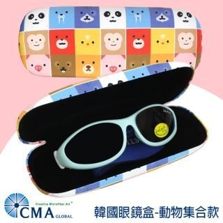 【CMA】韓國太陽眼鏡盒/成人兒童適用(動物集合)