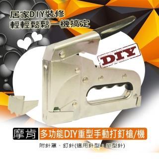 【摩肯】多功能DIY重型手動打釘槍/機(釘槍 打槍機)