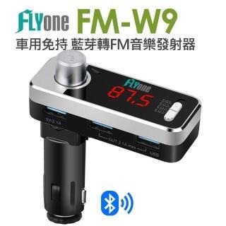 【FLYone】FM-W9 車用免持/4.1藍芽轉FM音樂傳輸/MP3音樂播放器(專利字號申請中 : 105304970)