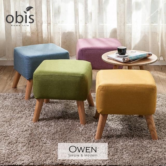 【obis】Owen歐文馬卡龍方型腳凳(六色可選)