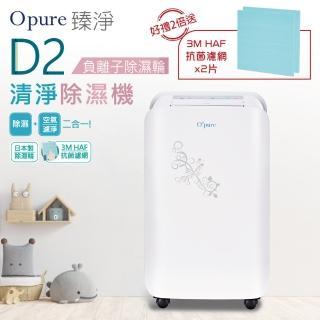 【Opure 臻淨】D2 負離子除濕輪清淨除濕機(採用日本製除濕輪 D1升級版)