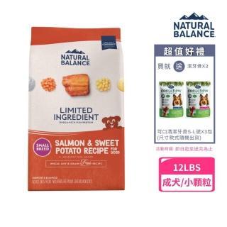 【Natural Balance】地瓜與深海鮭魚無穀配方 小型犬12磅(贈10磅防潮飼料桶)
