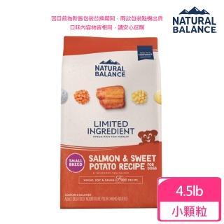 【Natural Balance】地瓜與深海鮭魚無穀配方 小型犬4.5磅(贈4磅防潮飼料桶)
