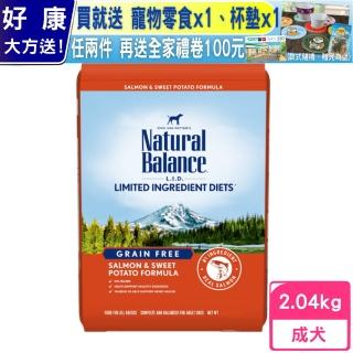 【Natural Balance】地瓜與深海鮭魚無穀配方 全犬 原顆粒4.5磅(贈4磅防潮飼料桶)