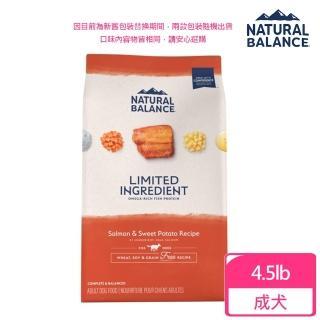 【Natural Balance】地瓜與深海鮭魚無穀配方 全犬 原顆粒4.5磅