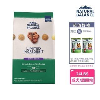 【Natural Balance】羊肉糙米配方犬糧28磅(贈25磅防潮飼料桶)