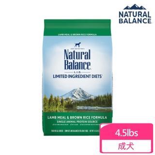 【Natural Balance】羊肉糙米配方犬糧4.5磅(贈4磅防潮飼料桶)