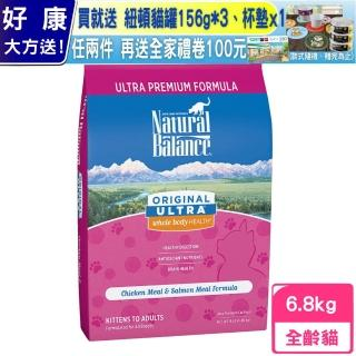 【Natural Balance】特級田園配方 全貓15磅(贈10磅防潮飼料桶)