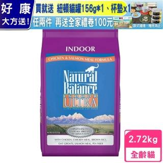 【Natural Balance】特級室內貓調理配方6磅